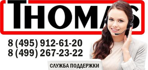 Ремонт пылесосов Томас