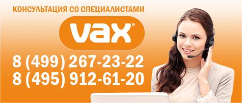 Ремонт пылесосов VAX
