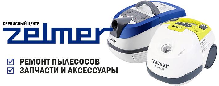 Ремонт пылесосов Zelmer